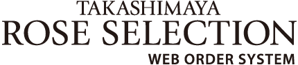 TAKASHIMAYA ROSE SELECTION WEB ORDER SYSTEM